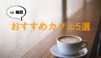 【Wifi&電源あり】プログラミングを勉強するのにおすすめな梅田のカフェ5選