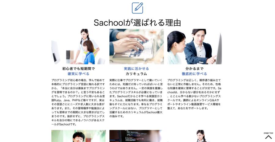sachool 1
