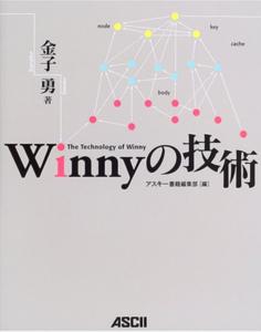 金子勇の書籍「Winnyの技術」