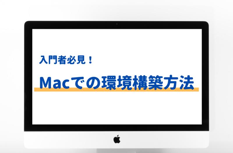 プログラミング入門者必見!Macでの環境構築方法