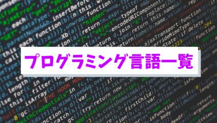 プログラミング言語一覧