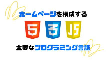 ホームページを構成する主要なプログラミング言語を3つ紹介