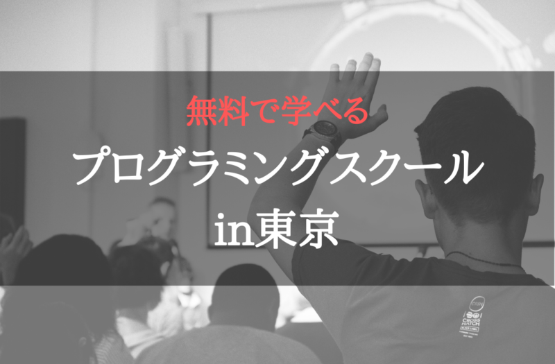 無料で学べる東京のプログラミングスクール3校を紹介