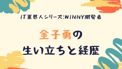 金子勇の生い立ちや経歴、事件について【IT業界人シリーズ: Winny開発者】