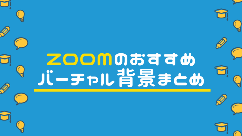 【ONE PIECEやNARUTOも!】Zoomのおすすめバーチャル背景まとめ