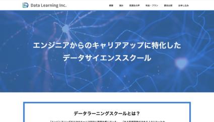 データラーニングスクール