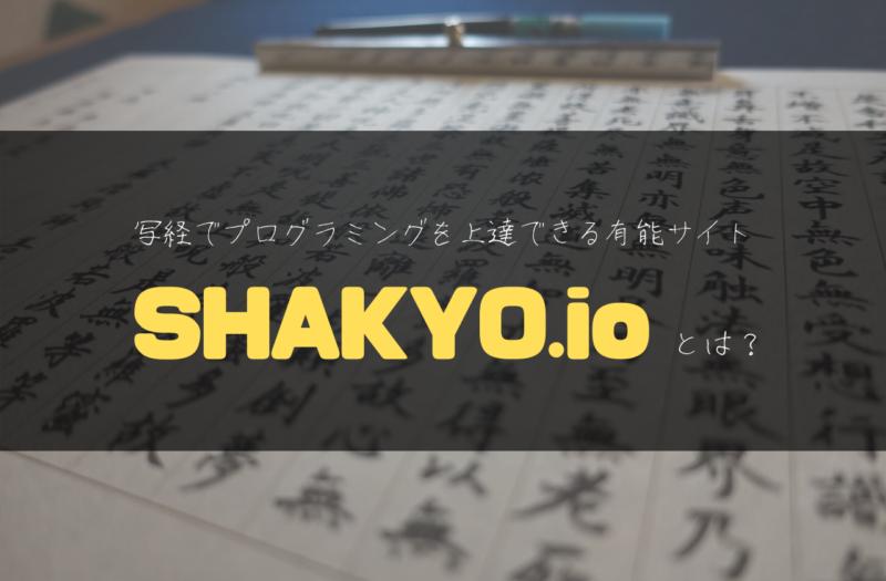 写経でプログラミングを上達できる有能サイト「SHAKYO.io」を紹介