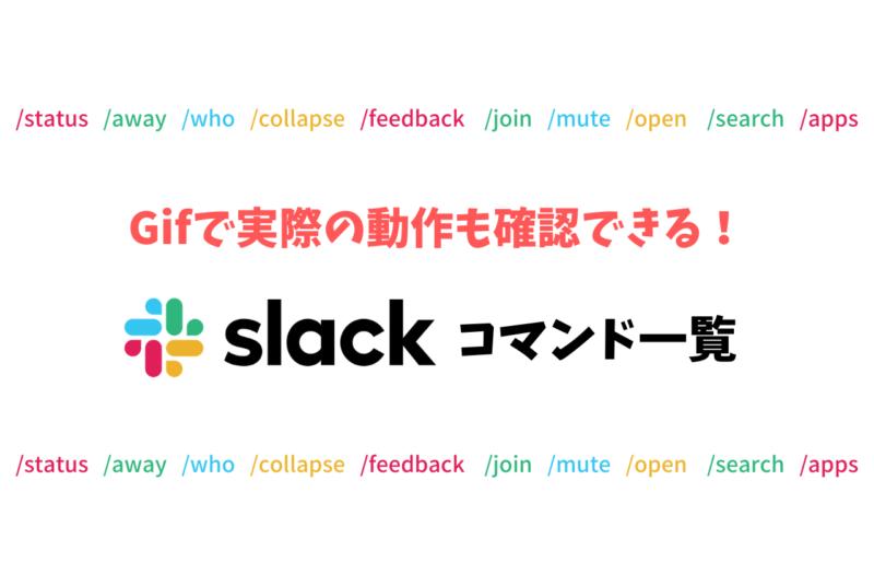 Slackのコマンドスラッシュコマンド一覧を公開!Gifで実際の動作も確認できます。