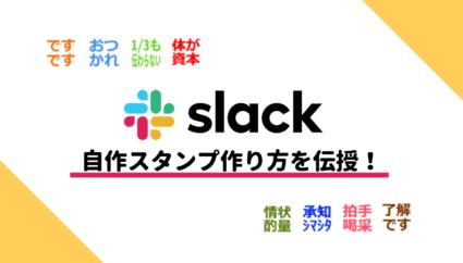 Slackのスタンプを自作する方法を伝授!ジェネレーター使えばマジ簡単!