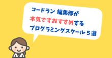 【厳選】コードラン編集部が本気でおすすめするプログラミングスクール5選
