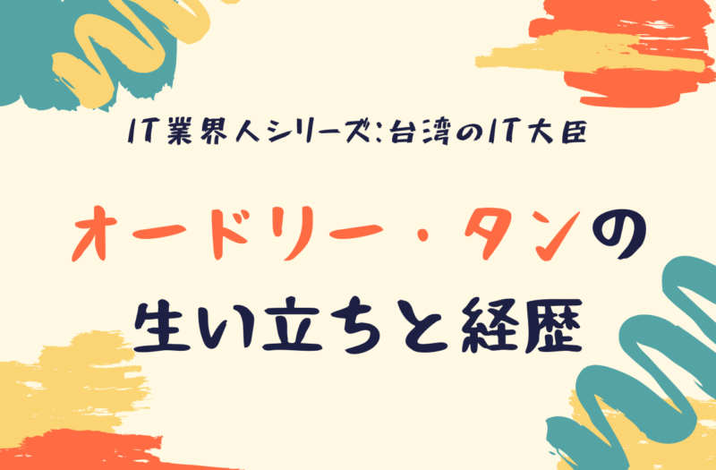 オードリータンの生い立ちや経歴【IT業界人シリーズ: 台湾の凄腕IT大臣】
