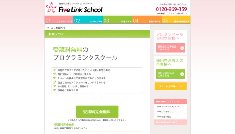 Five Link School