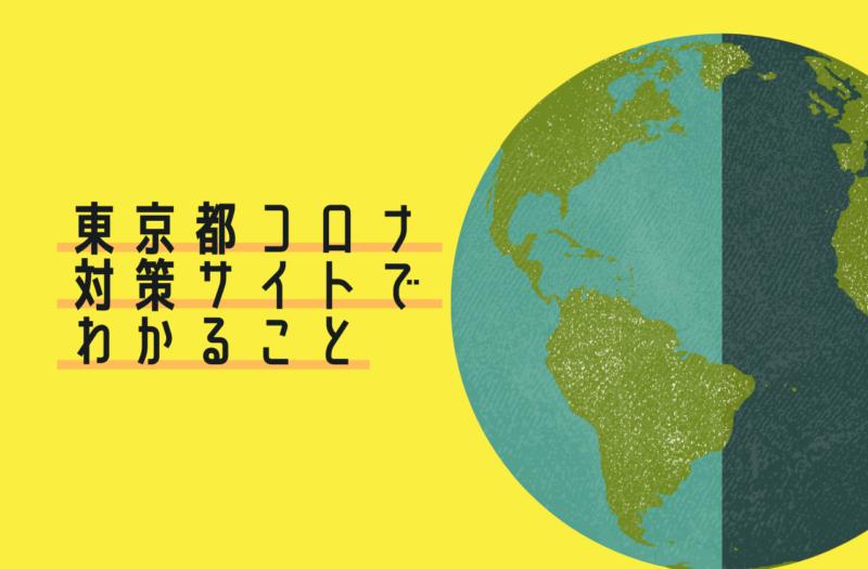 必要な情報が一目瞭然!東京都コロナ対策サイトで正しい情報を手に入れよう