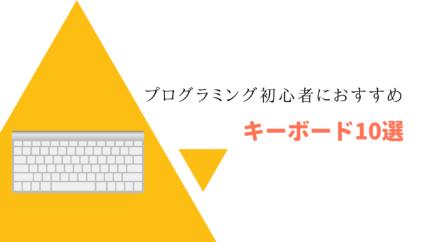 プログラミング初心者におすすめのキーボード10選