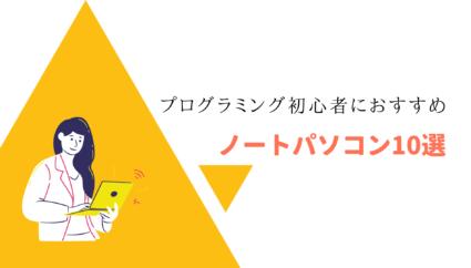 プログラミング初心者におすすめのデュアルディスプレイモニター10選 (1)