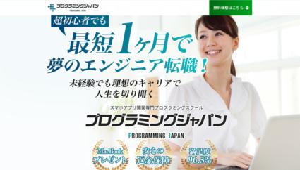 プログラミングジャパン