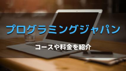 【2020年最新版】プログラミングジャパンのコース、料金は?