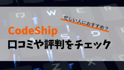 【2020年最新版】CodeShipの口コミ・評判とは?忙しい人におすすめ?