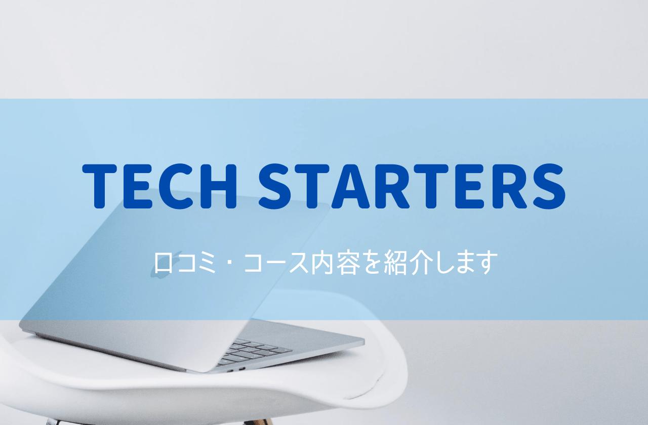 【2020年最新版】TECH STARTERSの評判、料金、コース内容は?