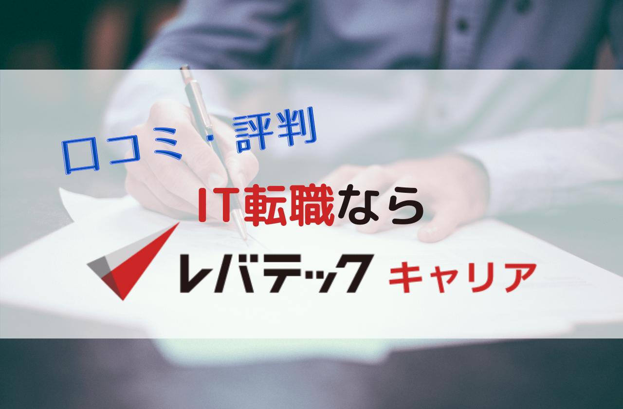 【口コミ・評判】ITエンジニア転職ならレバテックキャリア