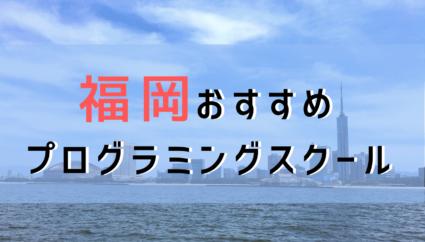 福岡県のおすすめプログラミングスクールまとめ