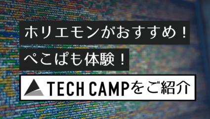 ホリエモンこと堀江貴文がおすすめ!お笑い芸人ぺこぱも体験したプログラミングスクール「テックキャンプ」を紹介します!